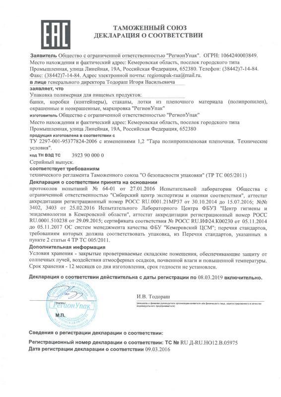 Декларация о Соответствии образец